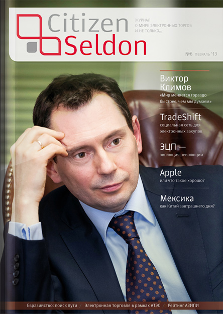 """Citizen.Seldon"" №6 (февраль) 2013"